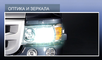 оптика для грузовиков